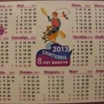 Календарики - задняя сторона
