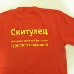 Красная футболка - спина