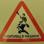 Наклейка для машины