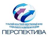 Общественный фонд «Перспектива» г. Тула