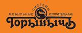 Производственная компания «ГорынычЪ»