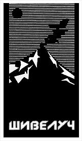 «Шивелуч» - ателье туристов, охотников, рыбаков