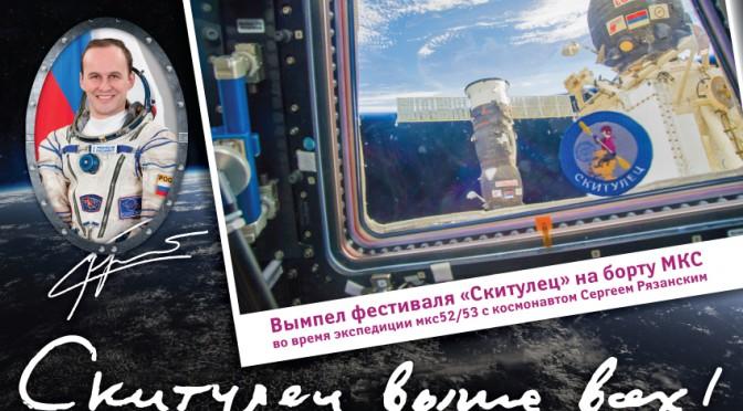 spacetulets_baner-3x2а