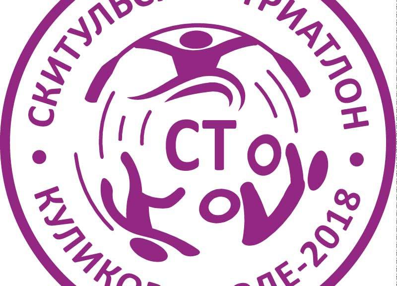 Триатлон-кулполе_лого2018