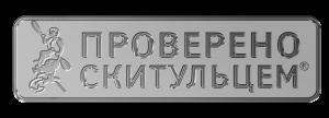 проверено-скитульцем-1e