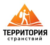 Территория Странствий